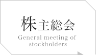 株主総会 General meeting of stockholders