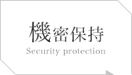 機密保持 Security protection